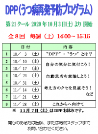 DPP21日程
